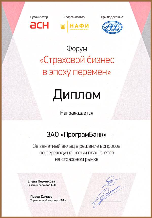 Дипломы и награды О компании ПрограмБанк Диплом Форума Страховой бизнес в эпоху перемен
